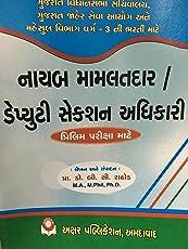NAYAB MAMLATDAR ( in gujarati )