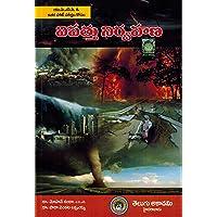 Disaster Management [ TELUGU MEDIUM ]