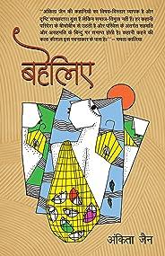 Baheliye (Hindi Edition)