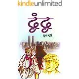 Dwandwa (Hindi Edition)