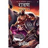 Raavan - Marathi (Ram Chandra)