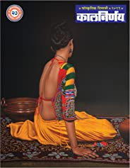 Kalnirnay Sanskrutik Diwali Ank 2019 (Marathi Edition)