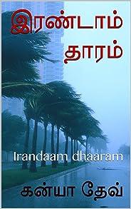 இரண்டாம் தாரம்: Irandaam dhaaram (Tamil Edition)