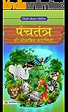 Panchatantra Ki Lokpriya Kahaniya (Hindi Edition)