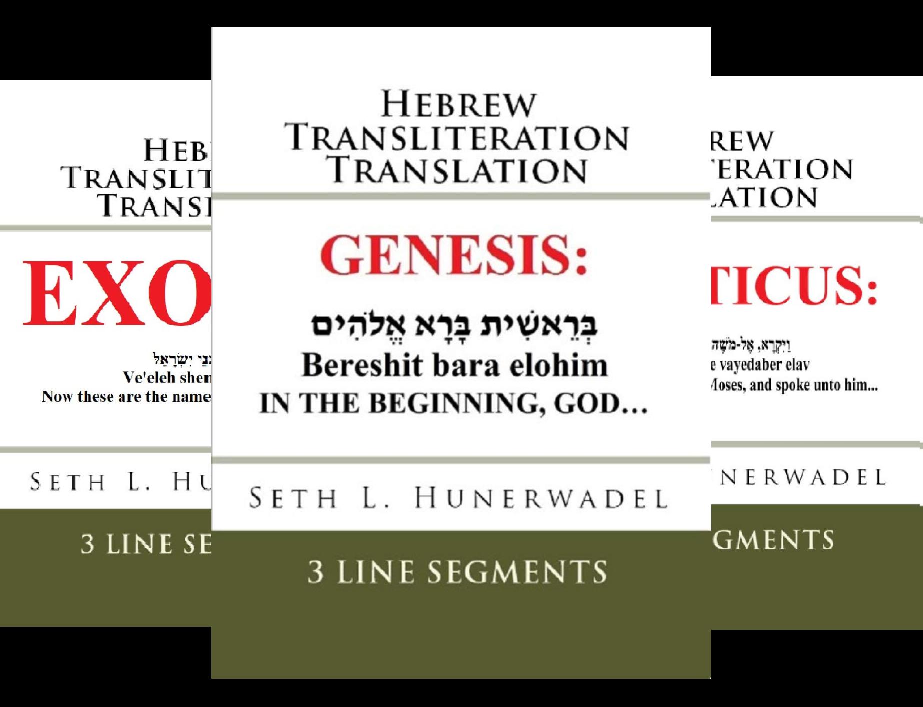 Bible Ebooks: Hebrew Transliteration English (32 Book Series)