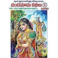 Chandamama Kathalu-1 (Multi Colour)