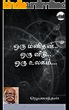 Oru Manithan Oru Veedu Oru Ulagam  (Tamil)