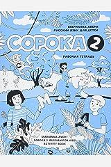 Soroka 2. Russian for Kids. Activity Book. Paperback