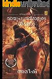 The Oath Of The Vayuputras (Malayalam)