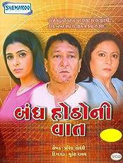 Bandh Hotho Ni Vaat