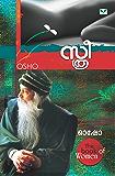 Sthree (Malayalam)
