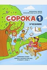 Soroka 1. Russian for Kids. Student's Book. Paperback