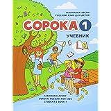 Coroka 1: Russian For Kids, Student's Book