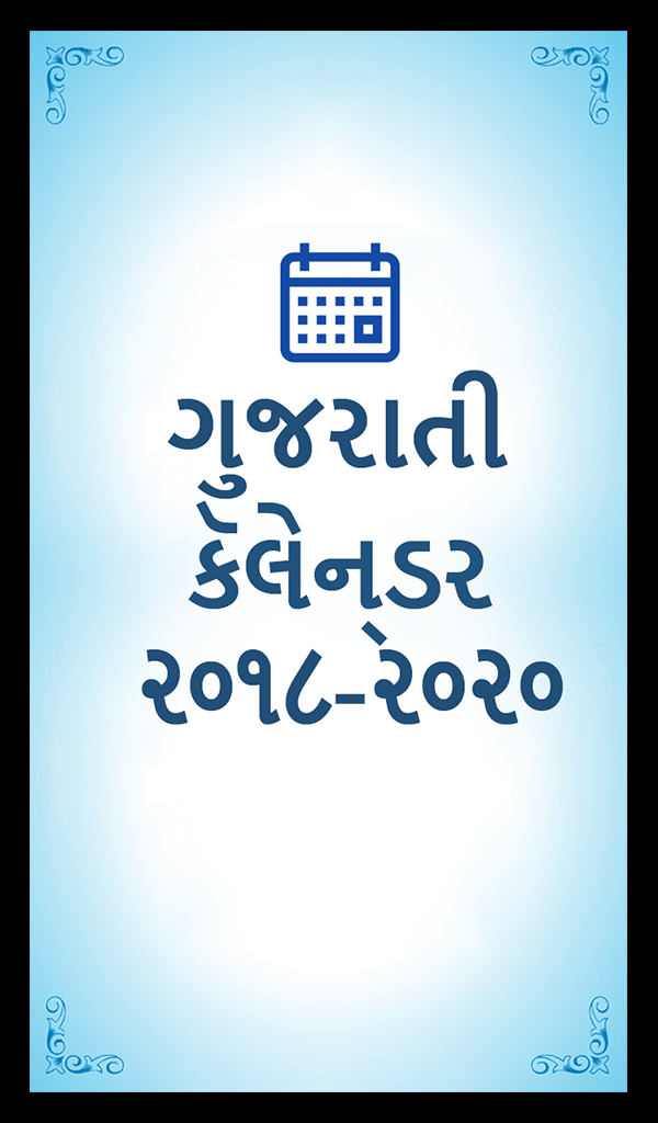 Gujarati Calendar 2018-2020 (New): Amazon co uk: Appstore