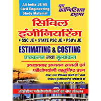 ALL INDIA JE/AE SSC STATE PSC AND PSU CIVIL ENGINEERING STUDY MATERIAL ESTIMATING AND COSTING: HINDI BOOK (20180817 160)
