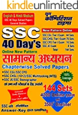 SSC 40 DAYS GS: HINDI AND ENGLISH (20180719 Book 99)
