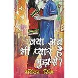 Kya Ab Bhi Mujhse Pyaar Hai/क्या अब भी प्यार है मुझसे ? (Hindi Edition)