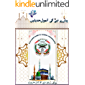 40 hadees book (2021) in arabic, urdu, english: 40 hadees for kids and adult, very easy and moderate