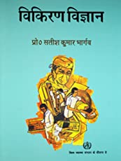 Textbook of Radiology for Technicians (Hindi)