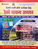Speedy RRB (Railway Bharti Board Pariksha) Samanaya Adhyayan With 28 Years Question Bank & 1360 set (2019 Edition)