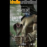 The Secret Of The Nagas (Hindi)