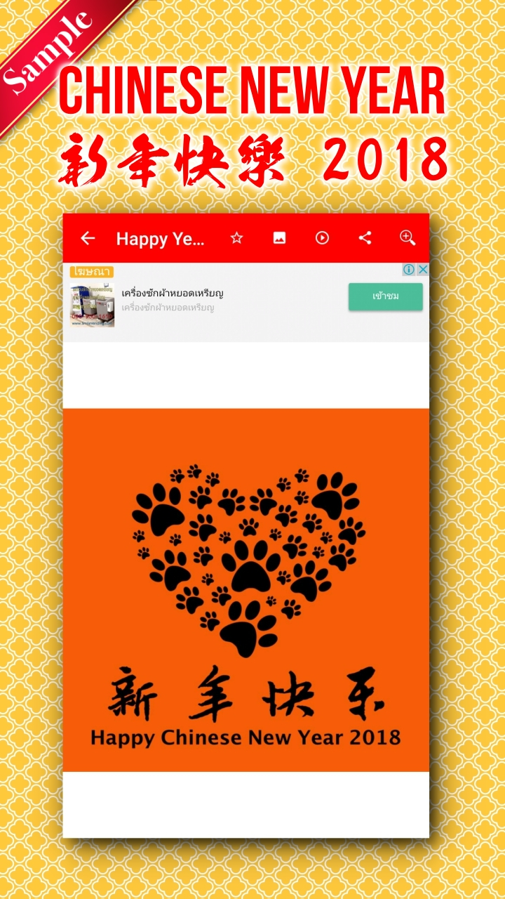 Happy Chinese New Year Wishes Cards 2018: Amazon.de: Apps für Android