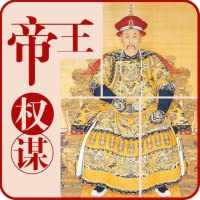 Secret History about Emperors in Qing Dynasty