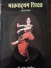 Bharatnatyam Shiksha (hindi)