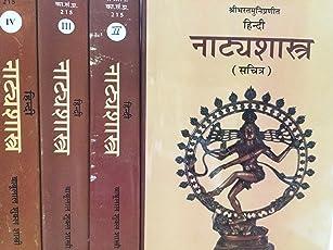 NATYASASTRA OF BHARATMUNI 1-4 VOLS. ( Text With Hindi Translation)