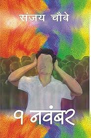 9 नवंबर: 9 November (Hindi) (Hindi Edition)
