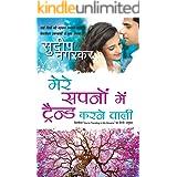 Mere Sapnon Mein Trend Karne Wali (Hindi Edition)