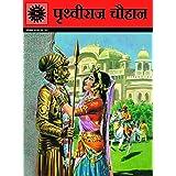 Prithviraj Chauhan (Amar Chitra Katha) (Hindi)