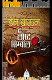 THE LOST SYMBOL (Marathi Edition)
