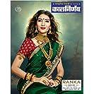 Kalnirnay Sanskrutik Diwali Ank 2017 (Marathi Edition)