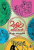 Mullakadhakal (Malayalam Edition)