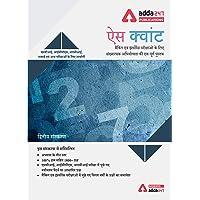 Ace Quantitative Aptitude For Banking and Insurance (Hindi Printed Edition)
