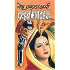 Dulhan Mange Dahej: दुल्हन मांगे दहेज (Hindi Edition)