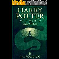 ハリー・ポッターと秘密の部屋: Harry Potter and the Chamber of Secrets ハリー・ポッタ (Harry Potter) (Japanese Edition)