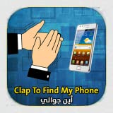 Clap To Find My Phone