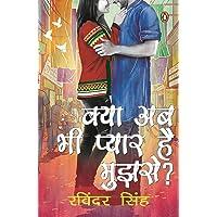 Kya Ab Bhi Mujhse Pyaar Hai/क्या अब भी प्यार है मुझसे ?