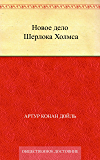 Новое дело Шерлока Холмса (Russian Edition)
