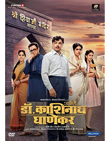 Marathi Movies & TV Shows VCD & DVD Online : Buy Marathi