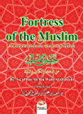 Fortress of the Muslim (Hisnul Muslim): Invocations from the Qur'an & Sunnah