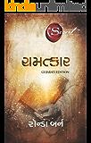 The Magic (Gujarati) (Gujarati Edition)