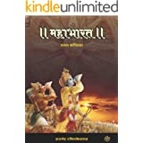 Mahabharat (Marathi Edition)