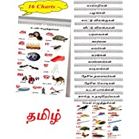 Tamil Chart for Kids Early Learning Education ( 16 Charts ) | Size 37 cm X 48 cm : Children Spiral Wall Picture Chart…
