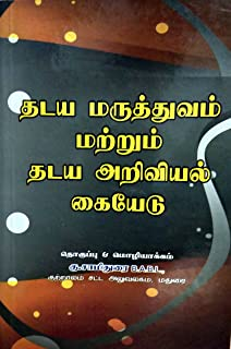 Buy Tamil Law Dictionary English To Tamil Book Online At Low Prices In India Tamil Law Dictionary English To Tamil Reviews Ratings Amazon In