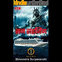 Sun Rising: A Mysterious Ship (Ring of Atlantis Book 1) (Hindi Edition)