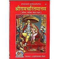 Shri Ram Charitmanas Gita Press Ramcharitmanas, Tulsidas Krit Ramcharitmanas, Code-81,(Hardcover, Hindi, Goswami…