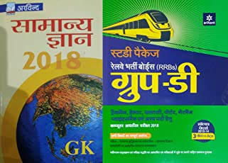 Study Package Raiway Recuritment Boards Group-D With Gk Book Mukesh Samanya Gyan Current Affers 2018 In Hindi